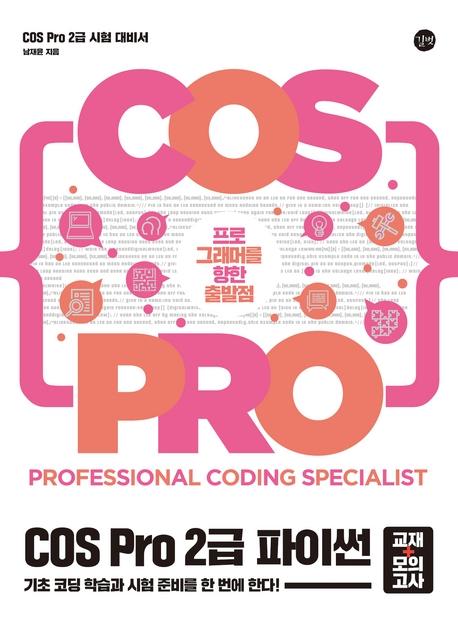 [epub3.0]COS Pro 2급 파이썬 (교재+모의고사)