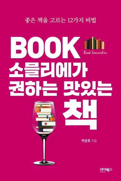 BOOK 소믈리에가 권하는 맛있는 책