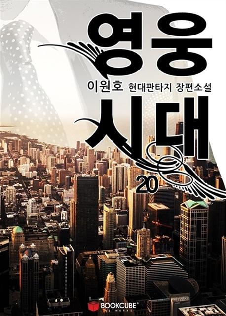 영웅시대 20