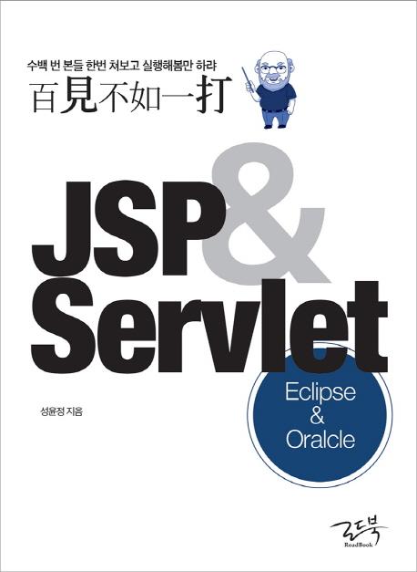 JSP & Servlet : Oracle & Eclipse(백견불여일타)