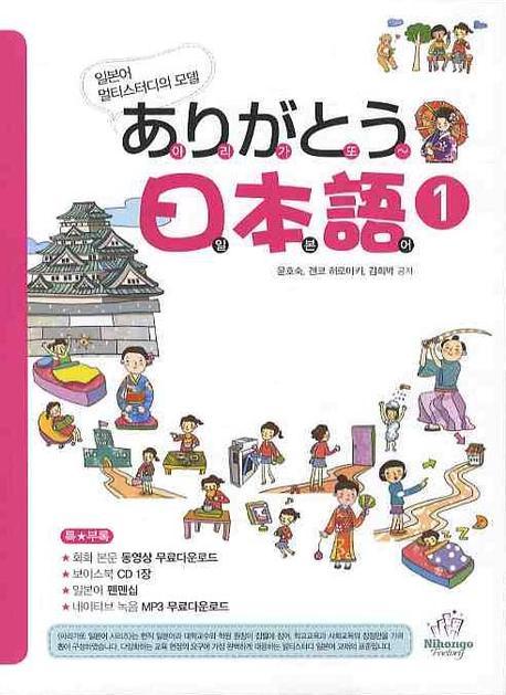 아리가또 일본어. 1(CD1장포함)