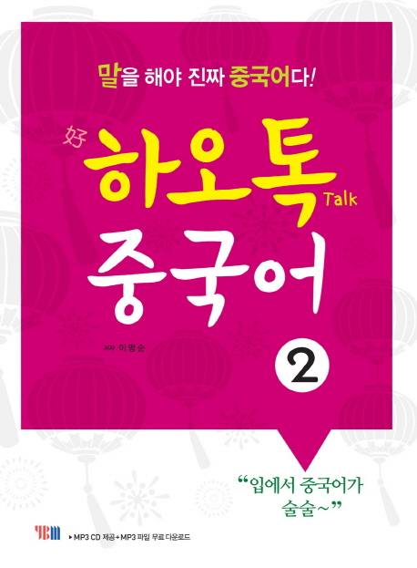 하오톡 중국어. 2(CD1장포함)
