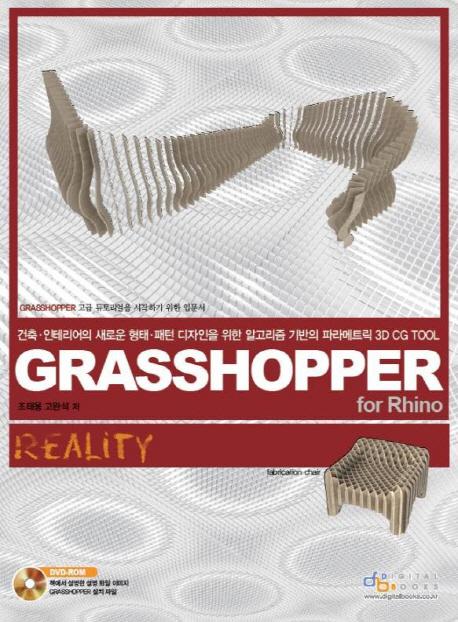 Rhino News, etc : New Grasshopper tutorial book in Korean