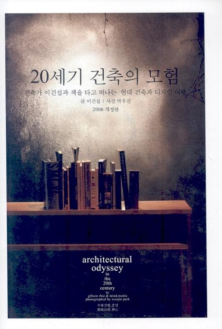 20세기 건축의 모험