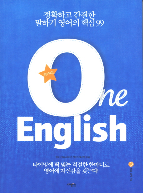 ONE ENGLISH(원 잉글리쉬)