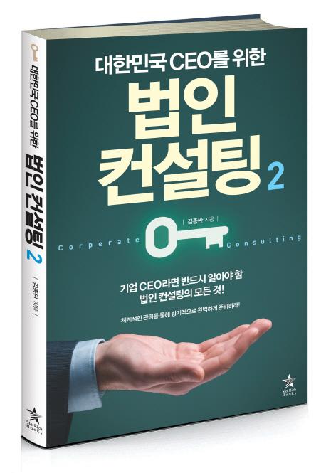 법인 컨설팅. 2(대한민국 CEO를 위한)