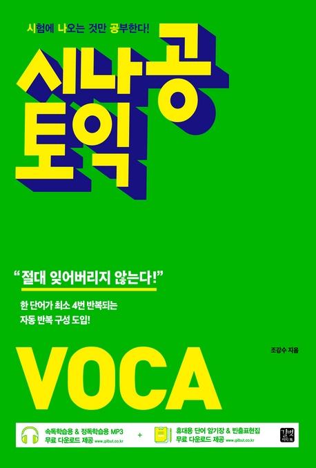 [epub3.0]시나공 토익 VOCA(2018)