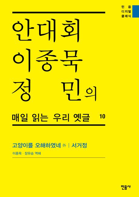 안대회ㆍ이종묵ㆍ정민의 매일 읽는 우리 옛글 10