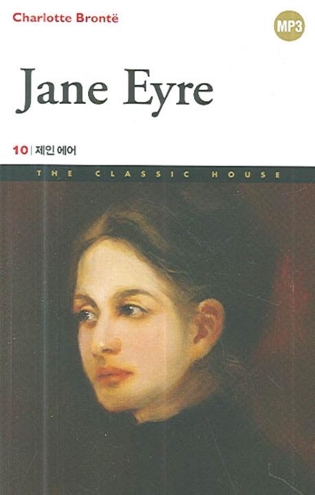 제인에어 (Jane Eyre)