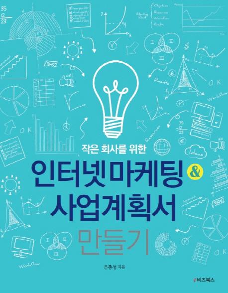 인터넷 마케팅&사업계획서 만들기