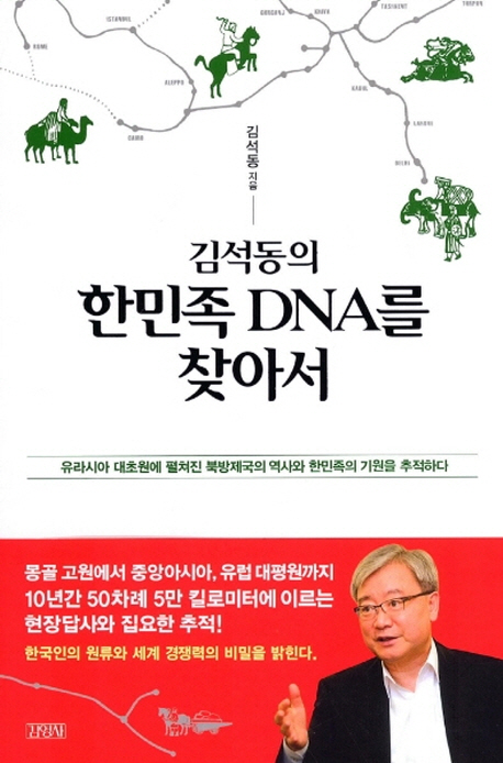 김석동의 한민족 DNA를 찾아서