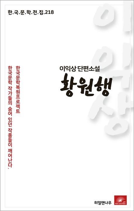이익상 단편소설 황원행(한국문학전집 218)