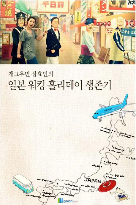 개그우먼 장효인의 일본워킹홀리데이 생존기
