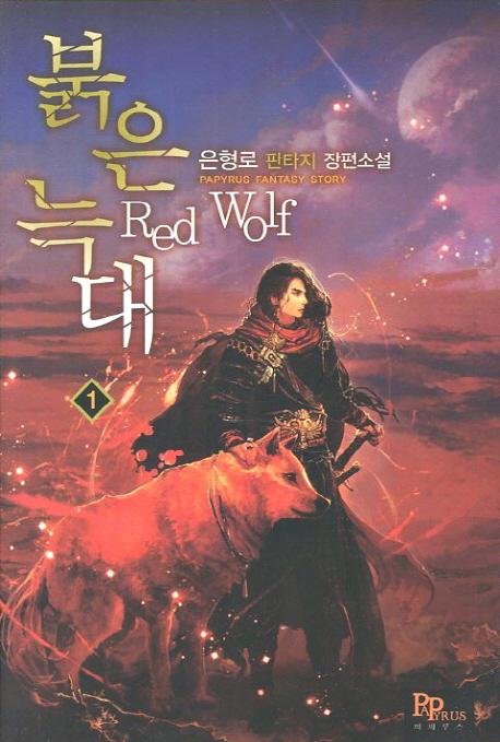 붉은 늑대. 1