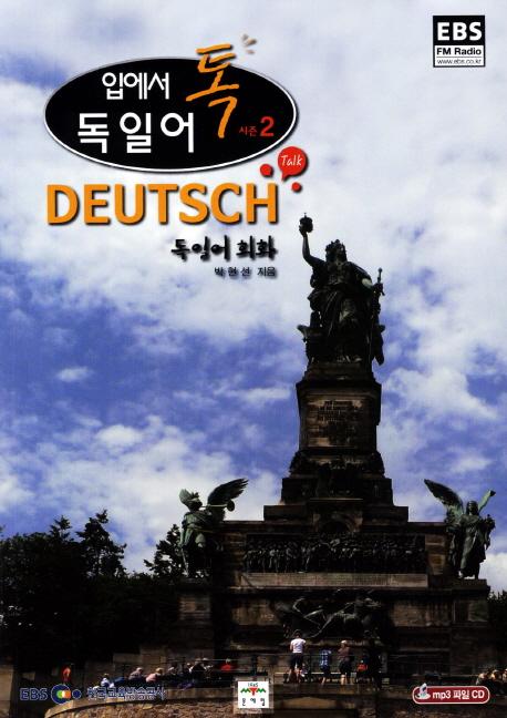 독일어 시즌. 2: 독일어 회화(입에서 톡)(CD1장포함)(EBS FM Radio)