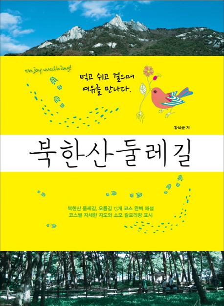 북한산 둘레길