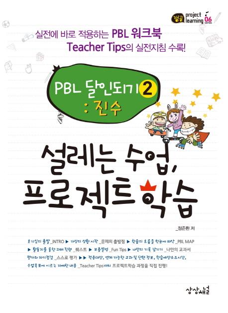 설레는 수업, 프로젝트 학습 PBL 달인되기. 2: 진수(잼공, 프로젝트학습 시리즈 6)