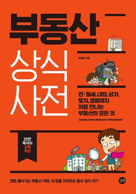 부동산 상식사전 (2019 개정판)