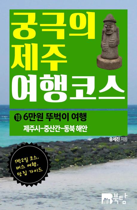 궁극의 제주 여행 코스 10   6만원 뚜벅이 여행 (제주시-중산간-동북해안)