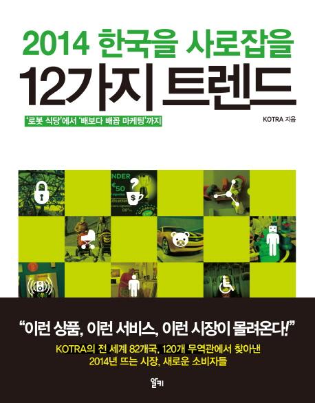 2014 한국을 사로잡을 12가지 트렌드