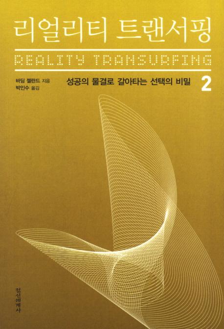 리얼리티 트랜서핑. 2