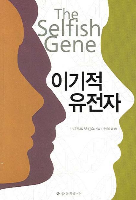 이기적 유전자(30주년 기념판)