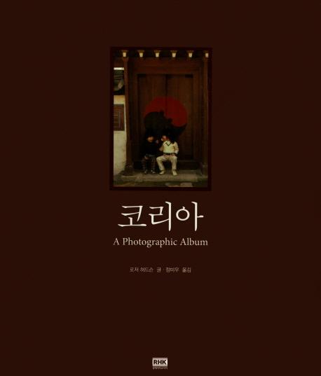 코리아 A Photographic Album