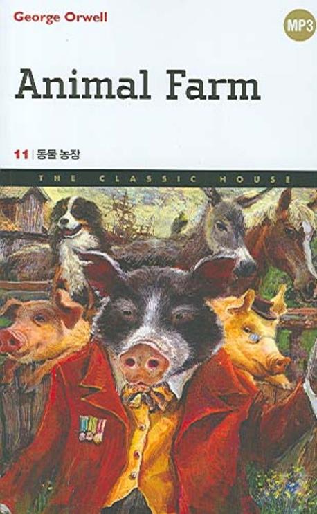 동물 농장 (Animal Farm)