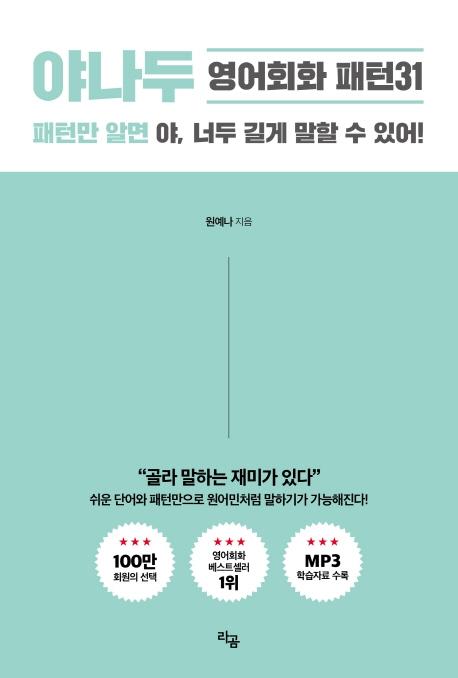 야나두 영어회화 패턴31 (멀티eBook)