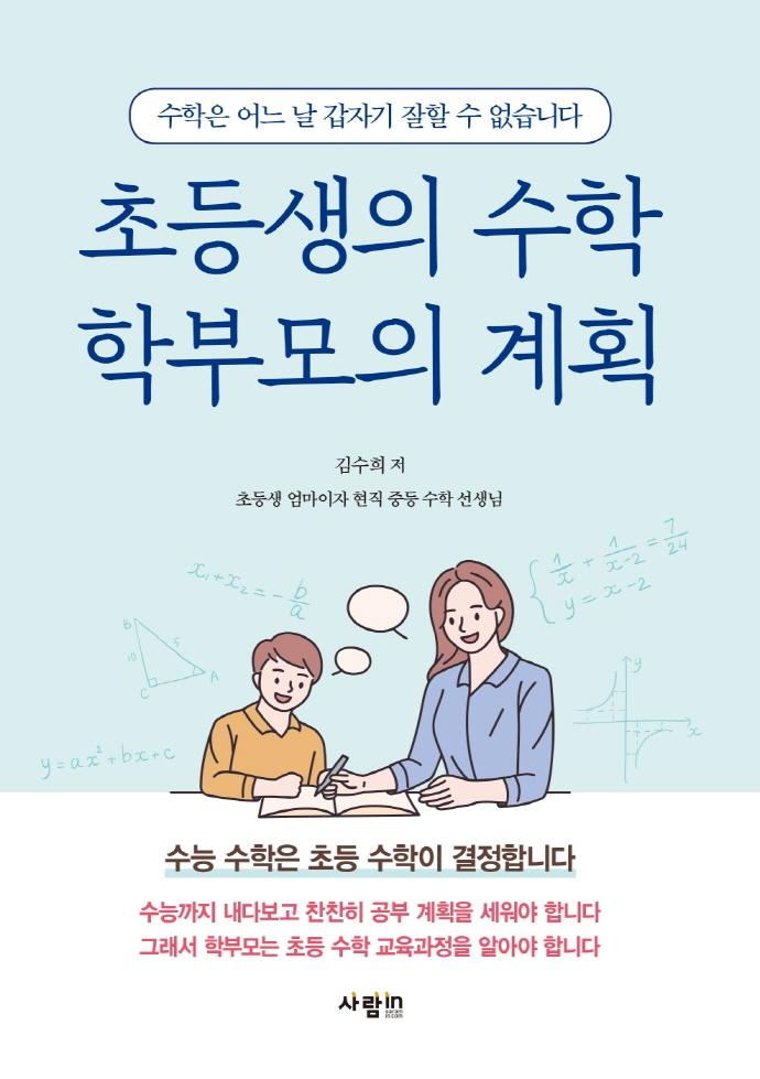 초등생의 수학 학부모의 계획