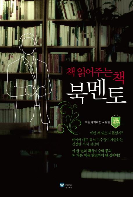 책 읽어주는 책 북멘토