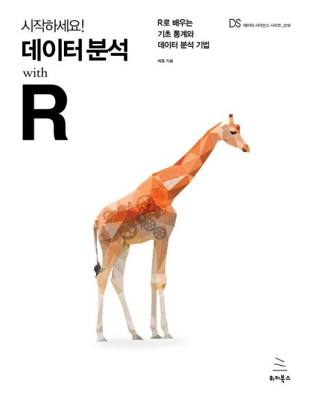 시작하세요! 데이터 분석 with R(위키북스 데이터 사이언스 시리즈 18)