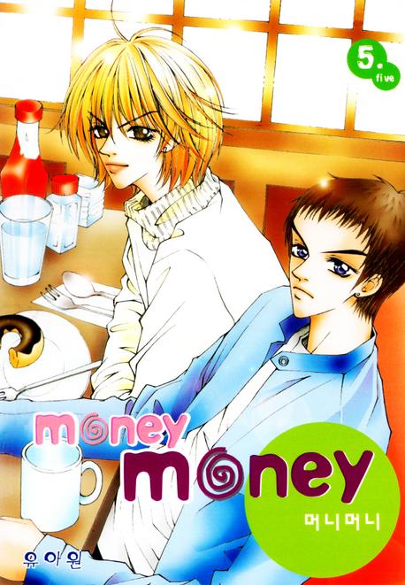 MONEY MONEY (머니머니). 5