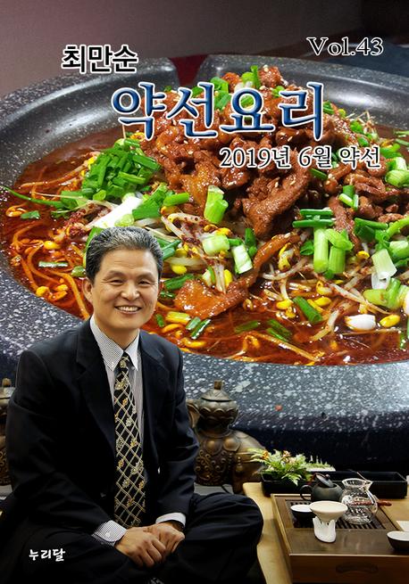 최만순 약선요리 (2019년 6월 약선)