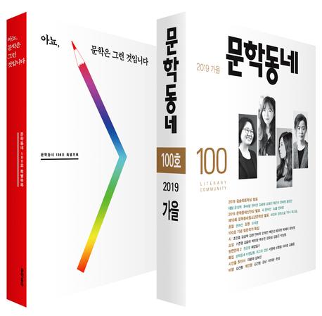 계간 문학동네 2019년 가을호 통권 100호