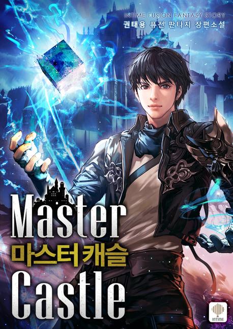 마스터 캐슬. 10(완결)