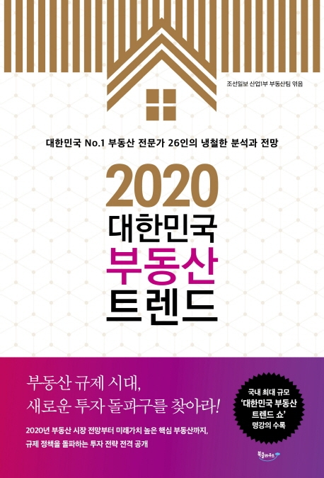 대한민국 부동산 트렌드(2020)