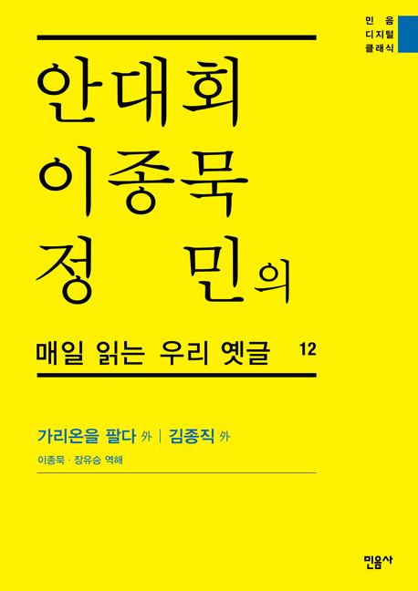 안대회ㆍ이종묵ㆍ정민의 매일 읽는 우리 옛글 12