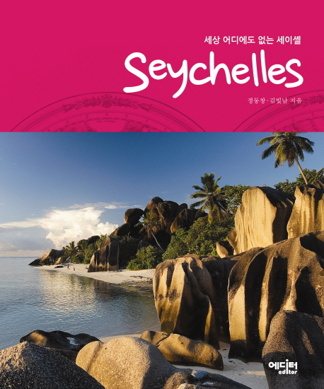 Seychelles(세이셸)