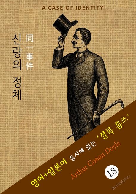 신랑의 정체 ('셜록 홈즈' 추리소설  영어+일본어 동시에 읽기)