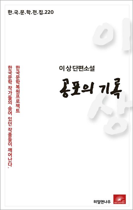 이상 단편소설 공포의 기록(한국문학전집 220)