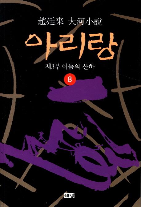 아리랑. 8  제3부 어둠의 산하