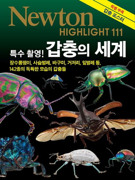 특수촬영 갑충의 세계