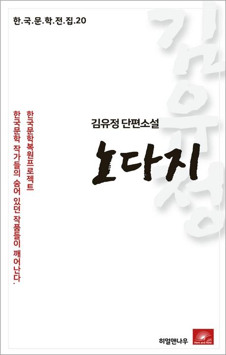 김유정 단편소설 노다지(한국문학전집 20)