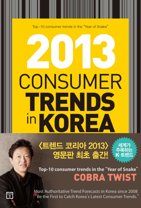 Consumer Trend in Korea 2013   트렌드 코리아 2013 영문판