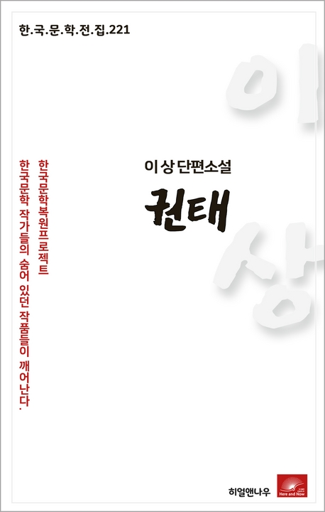 이상 단편소설 권태(한국문학전집 221)