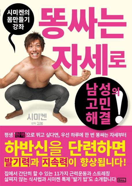 시미켄의 몸만들기 강좌: 똥 싸는 자세로 남성의 고민 해결!