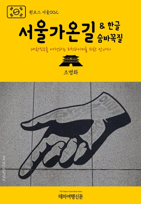 원코스 서울002 한글가온길 & 한글숨바꼭질