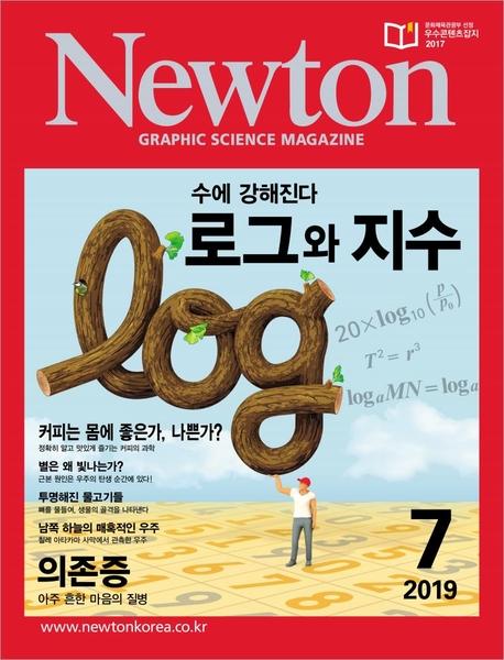 월간 뉴턴 Newton 2019년 07월호