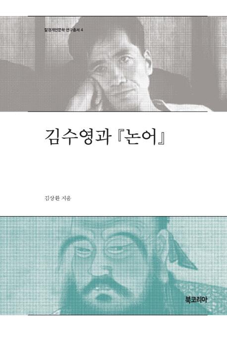 김수영과 논어(탈경계인문학 연구총서 4)